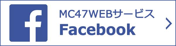 MC47WEBサービス Facebook